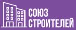 Союз Строителей Калининграда